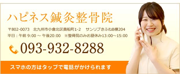 電話番号:093-932-8288