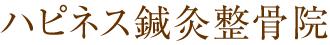 小倉北区ハピネス鍼灸整骨院ロゴ