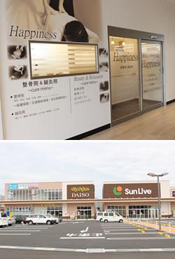 小倉北区 ハピネス鍼灸整骨院:外観写真