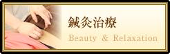 鍼灸治療・美容鍼
