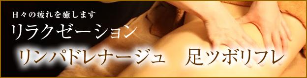 小倉北区ハピネス鍼灸整骨院リフレコース