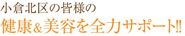 小倉北区の皆様の健康と美容をサポート